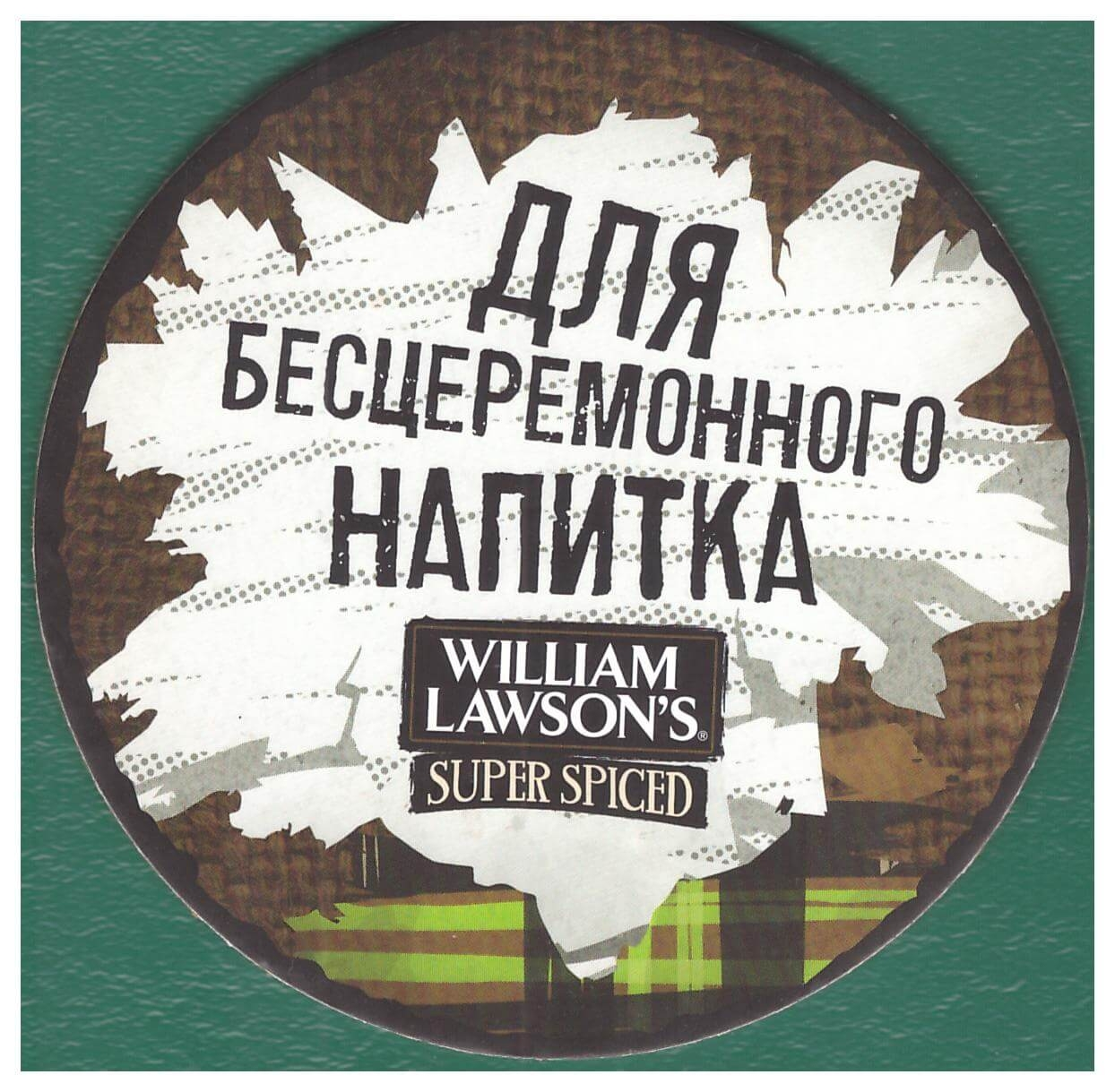 Бирдекель. Виски. William Lawson's(
